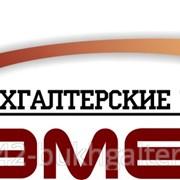 Бухгалтерское обслуживание в Алматы фото