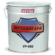 Грунт уретановый Металлград УР-060 фото