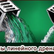 Системы поверхностного водотовода Gidrolica фото