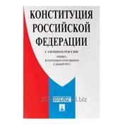 Брошюра Конституция РФ с гимном России, мягкий переплёт, 140×204 мм, 32 страницы, 127540 фото