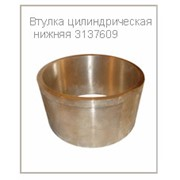 Втулка цилиндрическая нижняя 3-137609 фото