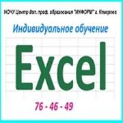 КУРС: «Excel» фото