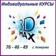 курс: «3D Studio Max»  фото