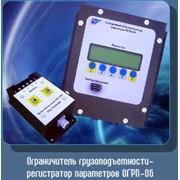 Ограничитель грузоподьемности ОГРП-06 фото
