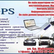 GPS/ГЛОНАСС мониторинг транспорта и контроль топлива фото