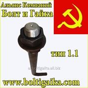 Болт фундаментный изогнутый тип 1.1 М12х1000 сталь ст3пс2 ГОСТ 24379.1-80 фото