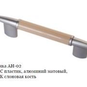 Ручка АН-02 АБС пластик, алюминий матовый, ВСК слоновая кость фото