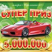 Механический лотерейный билет фото