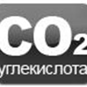 Углекислота, двуокись углерода фото