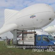 Серийный малоразмерный мобильный аэростатный комплекс проект МАКС фото