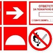 Знак пожарной безопасности фото