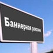 Банерная реклама фото