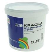 Краска для стен и потолков супербелая Радуга 29, 7 кг фото