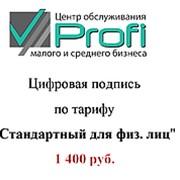 Электронно-цифровая подпись (ЭЦП) стандарт для физ. лиц фото