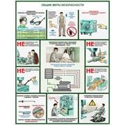 Безопасность работ на металлообрабатывающих станках фото