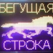 Бегущая строка, LED экран, электронное табло в Казахстане фото