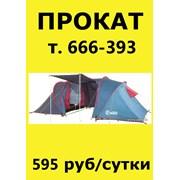 прокат, аренда палатки туристической Иркутск фото