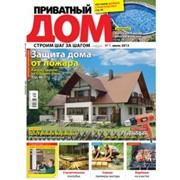 Журнал Приватный дом фото