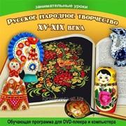 Обучающая dvd программа Русское народное творчество фото