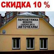 Перетяжка мебели в Могилёве,фото,цены фото