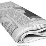 Размещение рекламы: в печатных СМИ фото