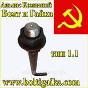 Болт фундаментный изогнутый тип 1.1 М30х1250 (шпилька 1.) Сталь 35. ГОСТ 24379.1-80 (масса шпильки 7.37 кг ) фото
