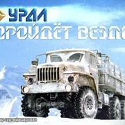 Автомобили Урал фото