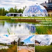 Прокат (аренда) тентов, и арочных шатров в Крыму  фото