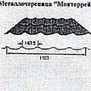 Металлочерепица Монтеррей, Полиуретан с 1-й стороны, 1177(1100)x0.6мм фото
