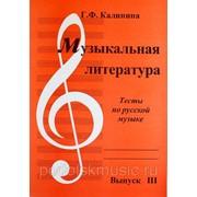 Музыкальная литература. Тесты по русской музыке. Выпуск 3. фото