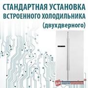 Стандартная установка встроенного холодильника (двухдверного) фото