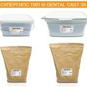 Супергипс 3 класса, Dental Cast-30 цвет голубой фото
