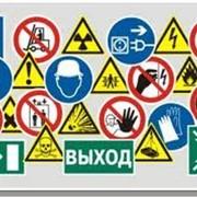 Знаки безопасности купить фото