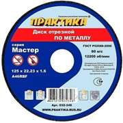 Диск абразивный по металлу отрезной Практика 125 х 22 х 1,2 мм, арт. 3393 фото