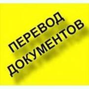 Перевод документов с нотариальным заверением в Караганде 8-702-685-78-90, квалифицированно, быстро, недорого, для выезжающих на ПМЖ в Россию, согласно перечня документов опубликованного на сайте посольства России фото