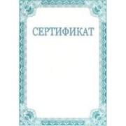 Бланки сертификатов фото