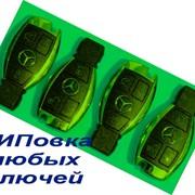 Изготовление чип ключей автомобилей фото