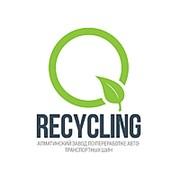 Утилизация и переработка отработанных шин фото