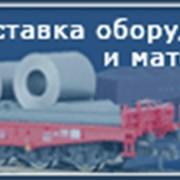 Поставка оборудования и материалов для различных сфер промышленности фото
