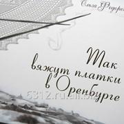 Книга Так вяжут платки в Оренбурге со схемами вязания фото