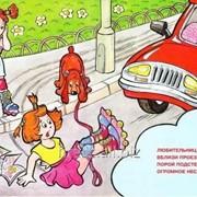 Детям о Правилах Дорожного Движения фото