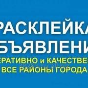 Расклейка объявлений на рекламные доски подъездов фото