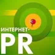 PR в сети интернет фото