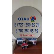 Комплект спутникового телевидения Отау ТВ фото