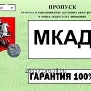 Оформление пропусков для въезда в Москву фото
