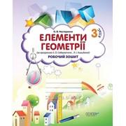 Елементи геометрії (за програмою Седеревічене А. О., Л.І. Нивидомої). 3 клас фото