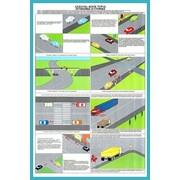 Изготовление плакатов по ПДД, по устройству трактора, автобуса и с/х машин