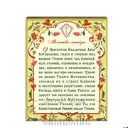 Табличка МДФ Молитва матери фото