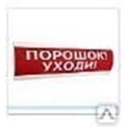 Табло световое 12 Вольт Люкс-12 К ПОРОШОК УХОДИ фото