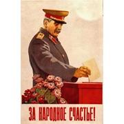Плакаты Сталинской эпохи фото